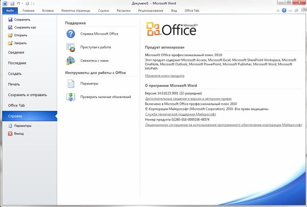 Скачать microsoft office 2010 бесплатно для windows 10
