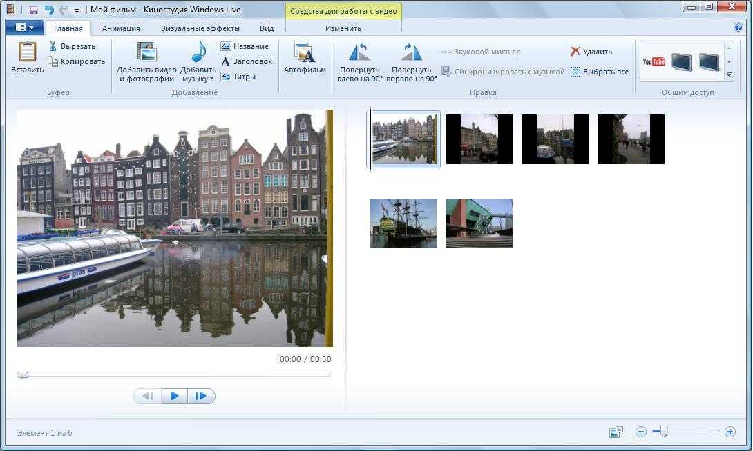 бесплатно программу киностудия windows