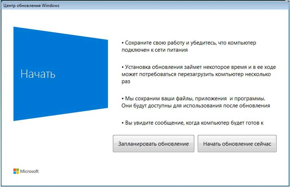 Накопительный обновлений для 10 windows пакет торрент