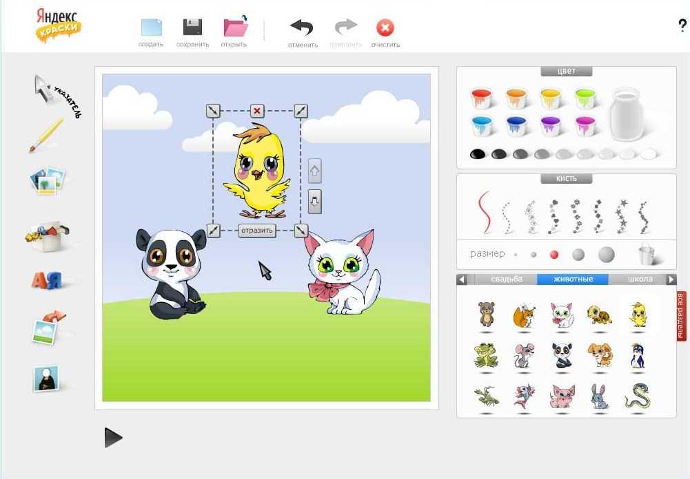Яндекс.краски рисуйте онлайн