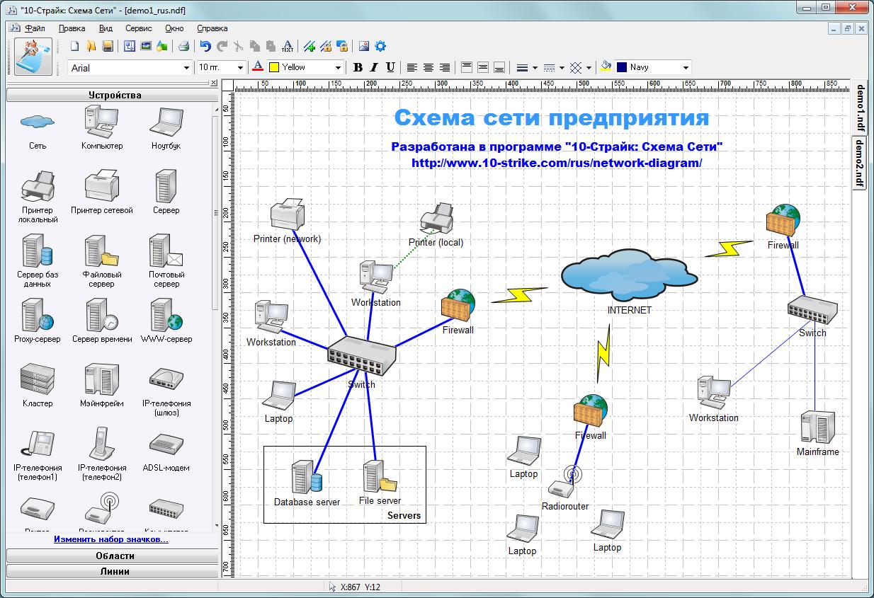 Схема по программа