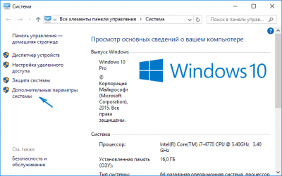 Как узнать свою версию Windows