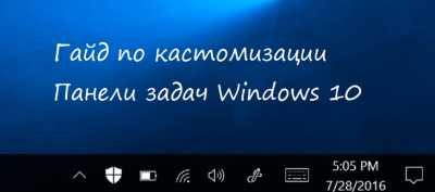 Панель задач Windows 10