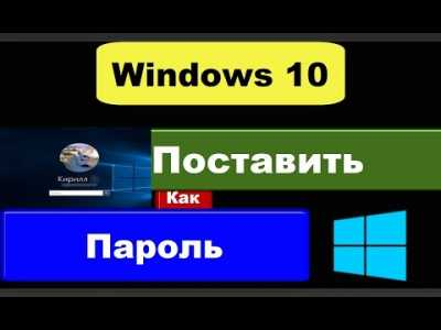 Как поставить пароль на Windows 10