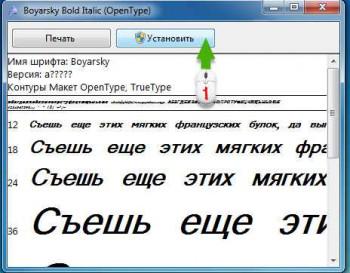 Программа скачать шрифты бесплатно