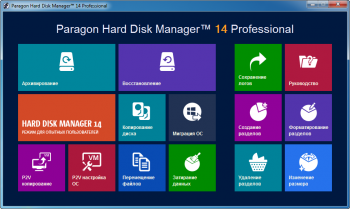 Paragon Hard Disk Manager Professional