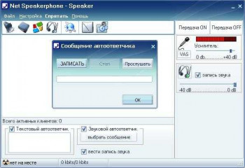 Net Speakerphone