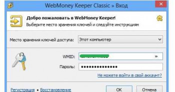 WebMoney Keeper Classic