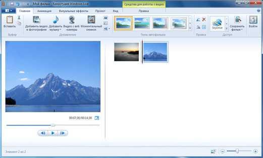 программа для редактирования видео бесплатно
