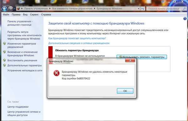 Код ошибки 0x80070422 на Windows 10