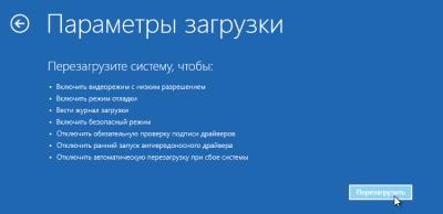 Завис планшет на Windows 10: что делать