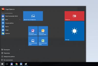 Как вернуть классический пуск в Windows 10