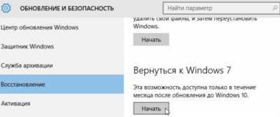Способы восстановления Windows 10