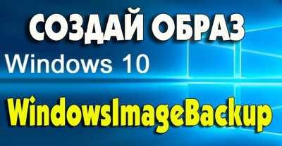 Создать образ Windows 10