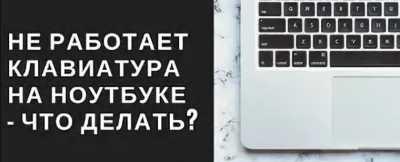 Что делать, если у вас не работает клавиатура