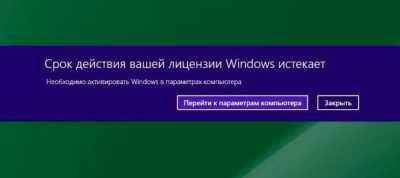 Срок действия лицензии Windows 10 истекает