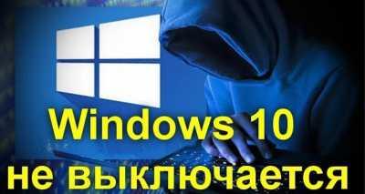 Windows 10 не выключается