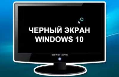 Чёрный экран