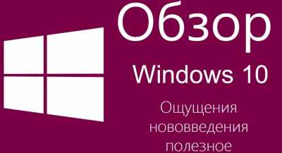 Обзор Windows 10 на русском