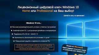 Как получить лицензионный Windows 10 бесплатно