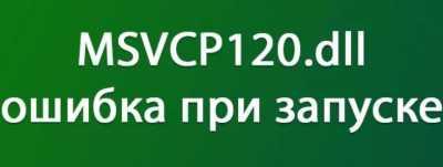 Библиотека Msvcp120.dll
