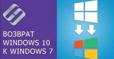 Как перейти с Windows 10 на 7