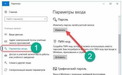 Как поменять пароль на Виндовс 10
