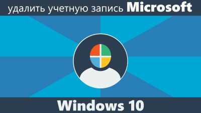 Удаление учетной записи Windows 10