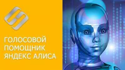 Яндекс Алиса