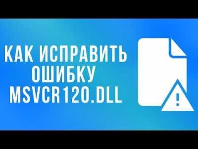 Msvcr120.dll