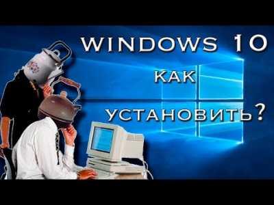 Скачать и установить Windows 10