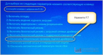 Как отключить проверку подписи драйверов