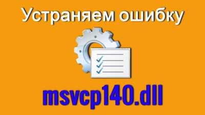 Msvcp140.dll