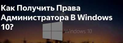 Права администратора в Windows 10