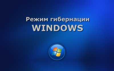 Гибернация на Windows 10