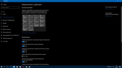Базовая настройка Windows 10
