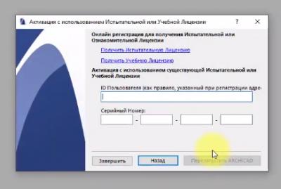 Скопируйте ID и серийный номер в свободные поля