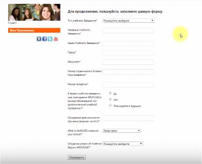 Заявка на получение годовой бесплатной лицензии